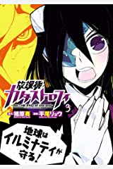 放課後カタストロフィ(3) (ヒーローズコミックス) Kindle版