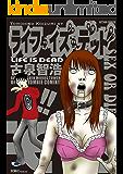 ライフ・イズ・デッド (アクションコミックス)