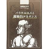 パラケルススと魔術的ルネサンス (bibliotheca hermetica 叢書)