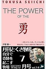 月刊とくさ牧場7月号: 一度しかない人生やったもん勝ち、勇気を持ってあなた自身の足で踏み Kindle版