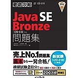 徹底攻略Java SE Bronze問題集[1Z0-818]対応 徹底攻略シリーズ