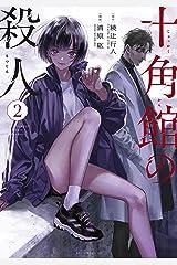 十角館の殺人(2) (アフタヌーンコミックス) Kindle版