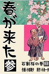 春が来た 3 石割桜の巻【三】 Kindle版