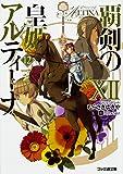 覇剣の皇姫アルティーナXII (ファミ通文庫)