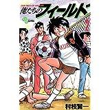 俺たちのフィールド(2) (少年サンデーコミックス)