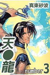 天龍 3巻 Kindle版