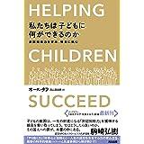 私たちは子どもに何ができるのか――非認知能力を育み、格差に挑む