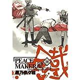 PEACE MAKER 鐵 14巻 (ブレイドコミックス)