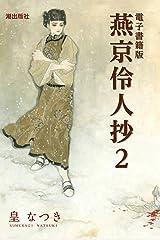 電子書籍版 燕京伶人抄 (2) (希望コミックス) Kindle版