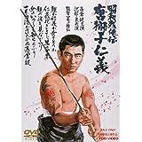 昭和残侠伝 唐獅子仁義 [DVD]