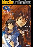 9S<ナインエス>III (電撃文庫)