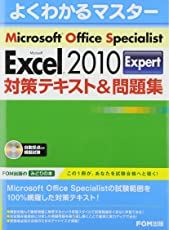 Microsoft Office Specialist Microsoft Excel 2010 Expert 対策テキスト& 問題集(CD-ROM付き)