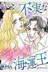 不実なギリシア海運王 (ハーレクインコミックス) Kindle版