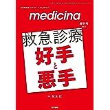 medicina(メディチーナ) 2021年 増刊号 特集 救急診療 好手と悪手