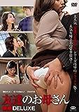 友達のお母さん 禁断DELUXE [DVD]