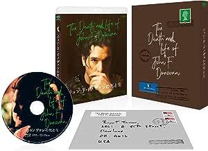 ジョン・F・ドノヴァンの死と生 [Blu-ray]