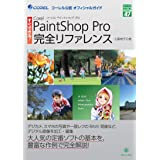 すぐできる!Corel    PaintShop Pro完全リファレンス (グリーン・プレスデジタルライブラリー 47)