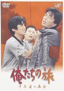 俺たちの旅 十年目の再会 [DVD]