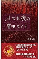月なき夜の幸せなこと 【青い月夜シリーズ】 Kindle版
