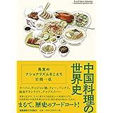 中国料理の世界史:美食のナショナリズムをこえて