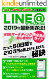LINE@マーケティング2019年最新集客法!: ~SNS初心者必見!完全活用ガイド~