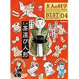 大人の科学マガジン BESTSELECTION04 からくりロボット ミニ茶運び人形 (大人の科学マガジンBEST SELECTION 4)