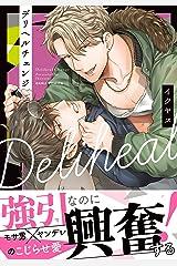 デリヘルチェンジ (ダリアコミックスe) Kindle版