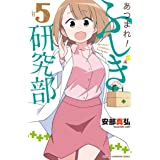 あつまれ!ふしぎ研究部 #5 (少年チャンピオン・コミックス)