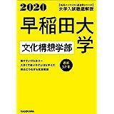 角川パーフェクト過去問シリーズ 2020年用 大学入試徹底解説 早稲田大学 文化構想学部 最新3カ年