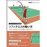 ソフトテニスの戦い方[セオリーをもとにリスクも背負って攻めていく] (マルチアングル戦術図解)