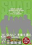 SMAP×SMAP COMPLETE BOOK 月刊スマスマ新聞 VOL.5~ GREEN~ (TOKYO NEWS M…