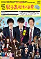 男子高校生の日常 Blu-ray グダグダ・エディション