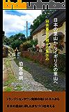 日本の里山からイギリスの里山へ: 田舎暮らし親子の夏休み