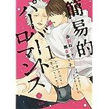 簡易的パーバートロマンス 1 (eyesコミックス)