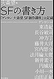 SFの書き方 「ゲンロン 大森望 SF創作講座」全記録 (早川書房)