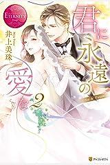 君に永遠の愛を2 (エタニティブックス) Kindle版