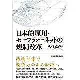 日本的雇用・セーフティーネットの規制改革