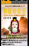 神託の女王: むかしむかしの霊的なお話2