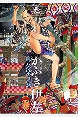 かぶき伊左 壱 (HARTA COMIX) Kindle版