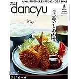 dancyu (ダンチュウ) 2021年 5月号 [雑誌]