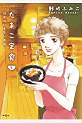たまこ定食 注文のいらないお店 : 5 (ジュールコミックス) Kindle版