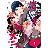 秘密の社内恋愛で危ないイタズラ act.1 (AmarEコミック)
