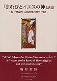 「まれびとイエスの神」講話: ~脱在神論的「人称関係の神学」物語~ アルファ新書 (Piyo ePub Books)