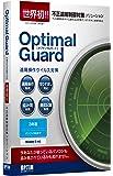 Optimal Guard 3年版(パソコン3台まで)