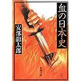 血の日本史(新潮文庫)