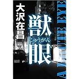 獣眼 〈ボディガード・キリ〉シリーズ (徳間文庫)
