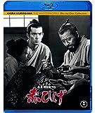 赤ひげ [Blu-ray]