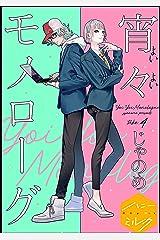 宵々モノローグ 分冊版(4) (ハニーミルクコミックス) Kindle版