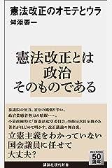 憲法改正のオモテとウラ (講談社現代新書) Kindle版