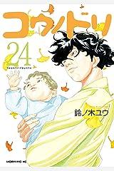 コウノドリ(24) (モーニングコミックス) Kindle版